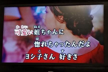 ヨシ子さん
