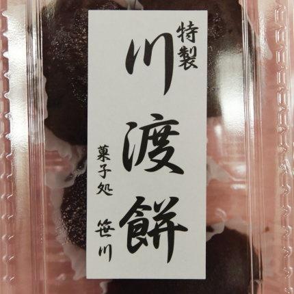 菓子処笹川さんの川渡餅