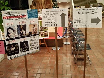 Small Compact Performance 2017 松田ari幸一with橋本歩 古橋一晃コンサート