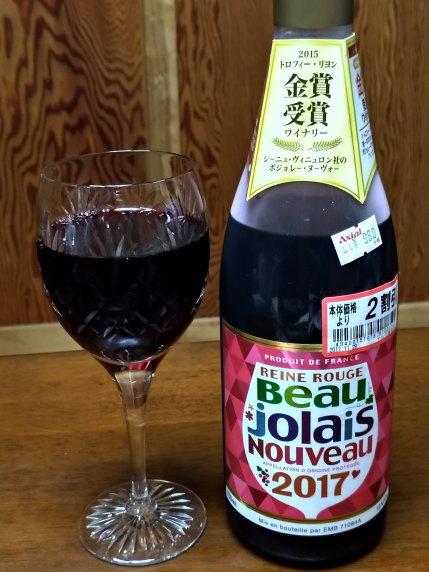ボージョレ・ヌヴォーBeaujolais nouveau