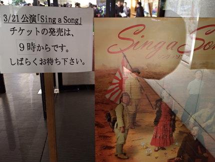 演劇「Sing a Song」のチケット発売日