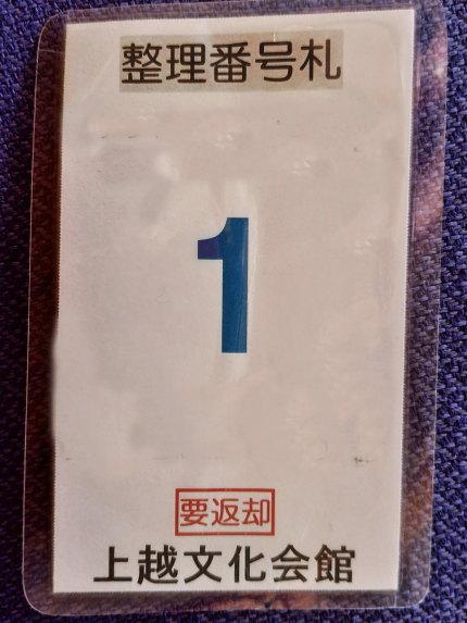 整理券番号1番
