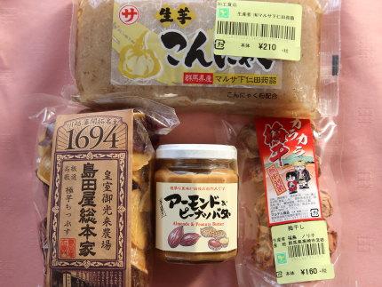 下仁田こんにゃくや千葉県八街市のアーモンド&ピーナッツバター