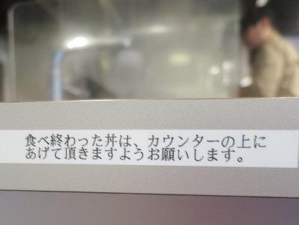食べ終わった丼は、カウンターの上にあげて頂きますようお願いします。