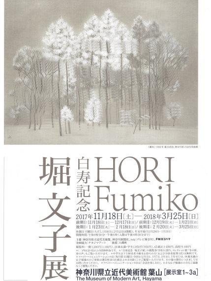 白寿記念堀文子展のパンフレット