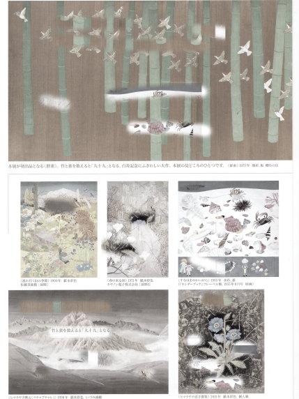 右下の「ヒマラヤの青き罌粟」