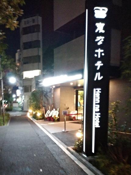 変なホテル西葛西