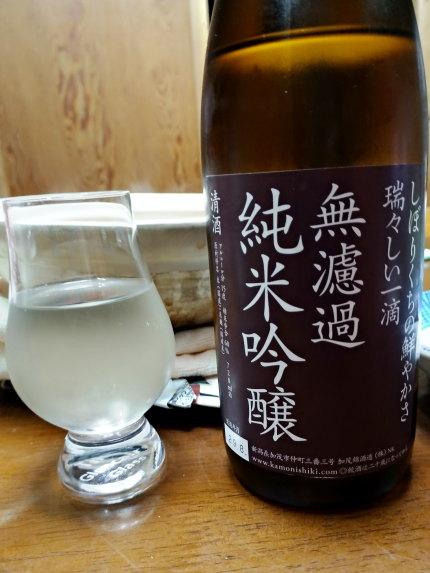加茂錦酒造・ 無濾過 純米吟醸