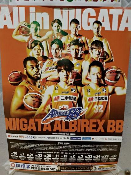 新潟アルビレックスBB