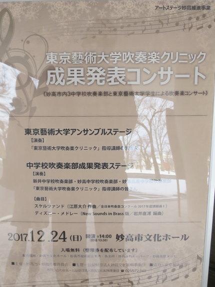 東京藝術大学吹奏楽クリニック成果発表コンサート