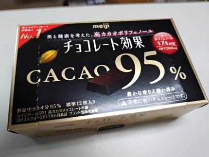 カカオ95%含まれるチョコレート