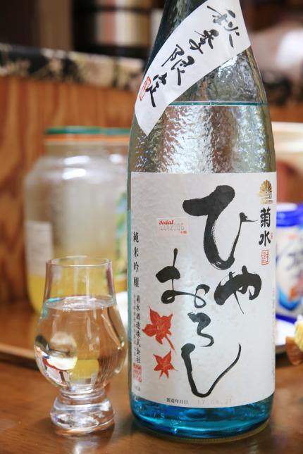 菊水ひやおろし純米吟醸