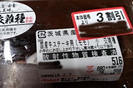 国産牛肉がなんと3割引