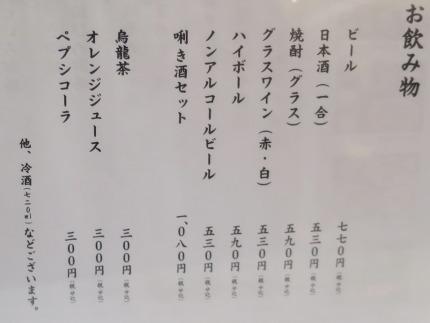 ビール、日本酒、焼酎、グラスワイン、ハイボール、ノンアルコールビール、唎き酒セット、ウーロン茶、オレンジジュース、ペプシコーラ