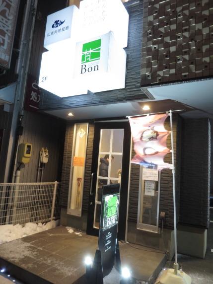 カントニーズ レストラン BON