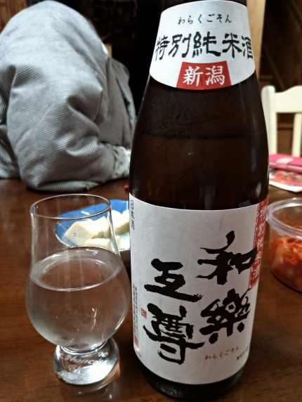 和楽互尊特別純米酒720ml1425円(税込)