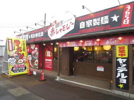 麺作赤シャモジ新潟東店