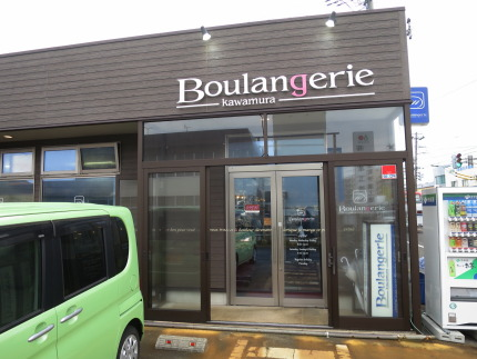 Boulangerie Kawamura ブーランジェリーカワムラ