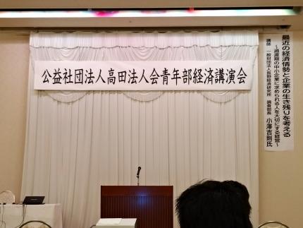 高田法人会青年部経済講演会