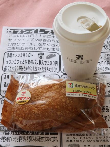 セブンカフェ100円(税込)+濃厚コク旨カレーパン138円(税込)=238円がなんと200円(税込)になる。