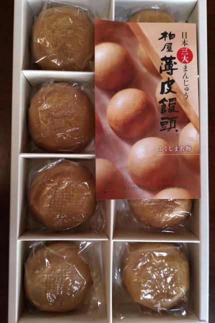 柏屋薄皮饅頭8個入り800円(税別)
