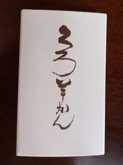 くろ羊かん(ハーフ)720円(税別)