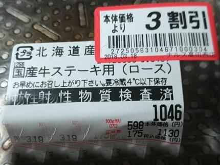 国産牛ステーキ用(ロース)が3割引