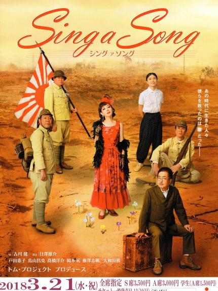 演劇「Sing a Song」