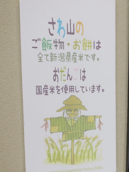 新潟県産米、国産米を使用