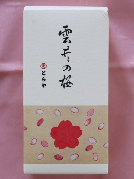 雲井の桜1944円(税込)