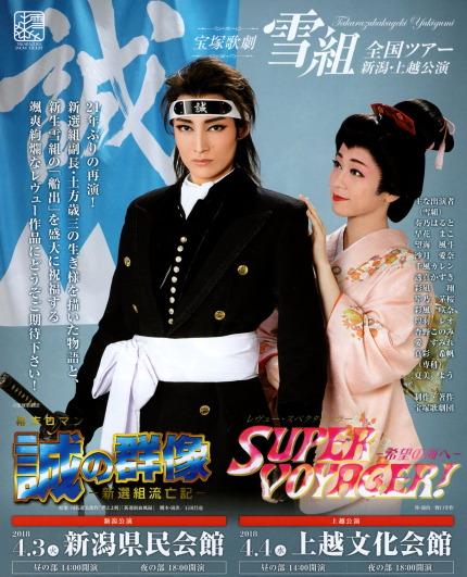 宝塚歌劇団雪組公演「誠の群像・SUPER VOYAGER!」