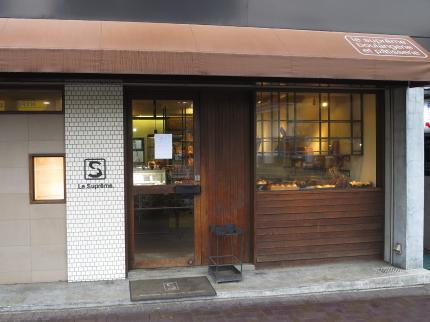 le supreme(ル・シュプレーム)栄生本店