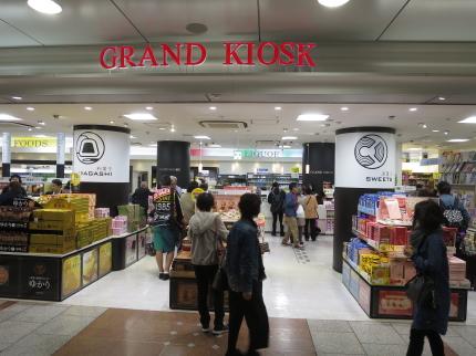 名古屋駅GRAND KIOSK