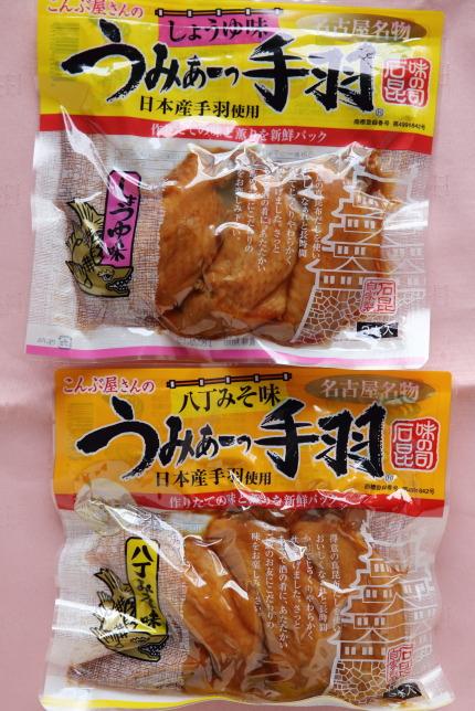 こんぶ屋さんの「うみぁーっ手羽」しょうゆ味と八丁みそ味3本518円(税込)