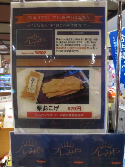栗おこげ仁太620円(税別)
