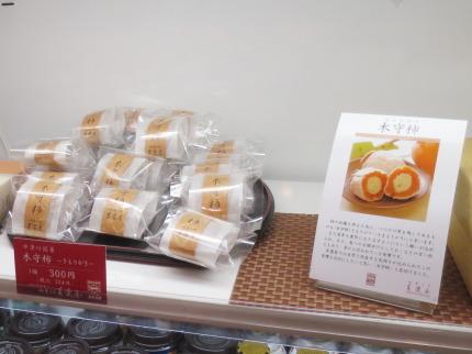 木守柿300円(税別)