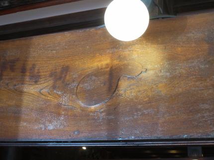 ひょうたんや魚の彫り物