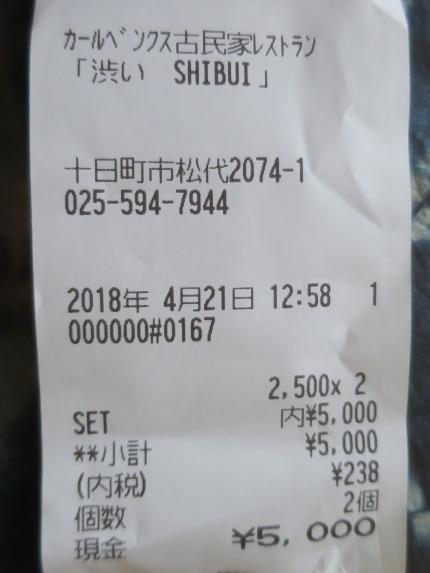 2500円(税込)