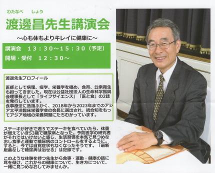 渡邊昌先生講演会