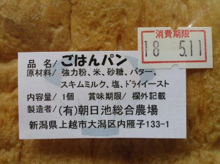 ごはんパン305円(税別)