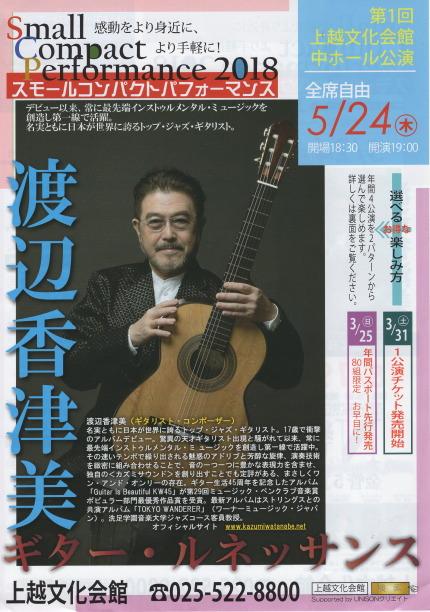 渡辺香津美さんのライブ