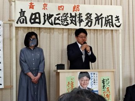 高田地区選対事務所開き