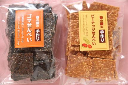 ゴマせんべい350円(税込)とピーナッツせんべい380円(税込)