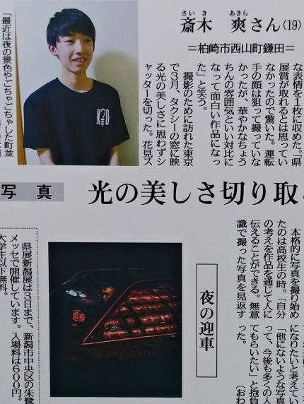 柏崎市の19歳、斎木爽(さいきあきら)さん、夜の送迎