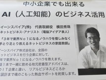新井商工会議所IT販促売上UPセミナー