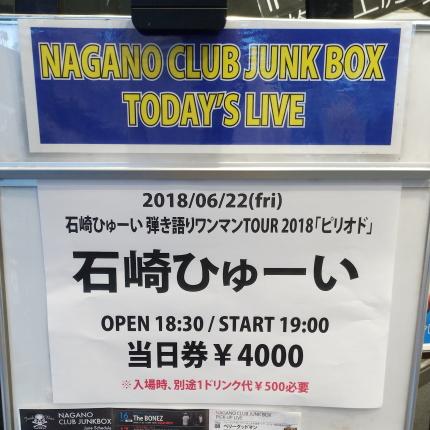 石崎ひゅーいさんのライブ