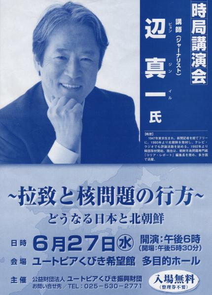 拉致と核問題の行方 どうなる日本と北朝鮮
