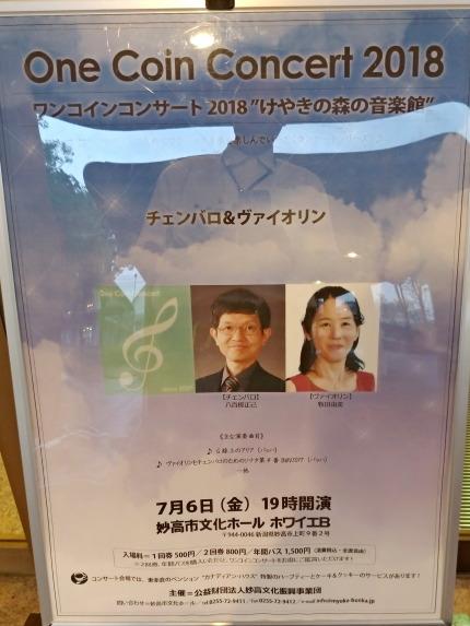One Coin Concert 2018 チェンバロ&ヴァイオリン