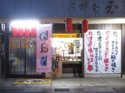 すりみ居酒屋 横かま「銀ちゃん」