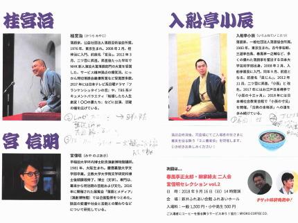 早稲田大学の宮信明さんがプロデュース